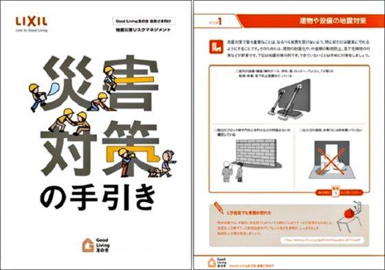 p4 2 lixile381aee5b7a5e58b99e5ba97e59091e38191e3808ce781bde5aeb3e5afbee7ad96e381aee6898be5bc95e3818de3808de38288e3828ae38081e8a1a8e7b499 560x393 - LIXIL、工務店向け「災害対策の手引き」を無料公開