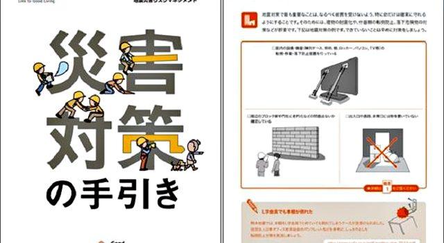 p4 2 lixile381aee5b7a5e58b99e5ba97e59091e38191e3808ce781bde5aeb3e5afbee7ad96e381aee6898be5bc95e3818de3808de38288e3828ae38081e8a1a8e7b499 640x350 - LIXIL、工務店向け「災害対策の手引き」を無料公開