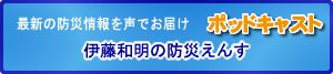 伊藤和明のポッドキャスト 防災えんす