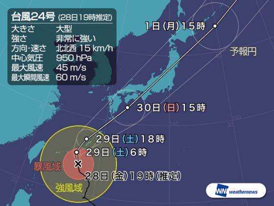ウェザーニュースの「台風24号-予想進路」より(2018年9月28日公表)