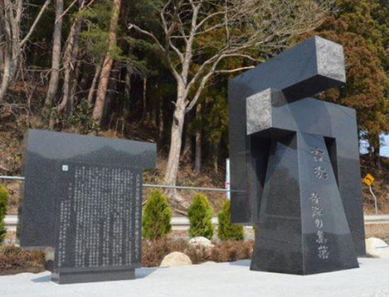 津波記憶石27号-岩手県大船渡市-吉浜地区