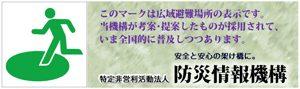 防災情報機構NPO法人