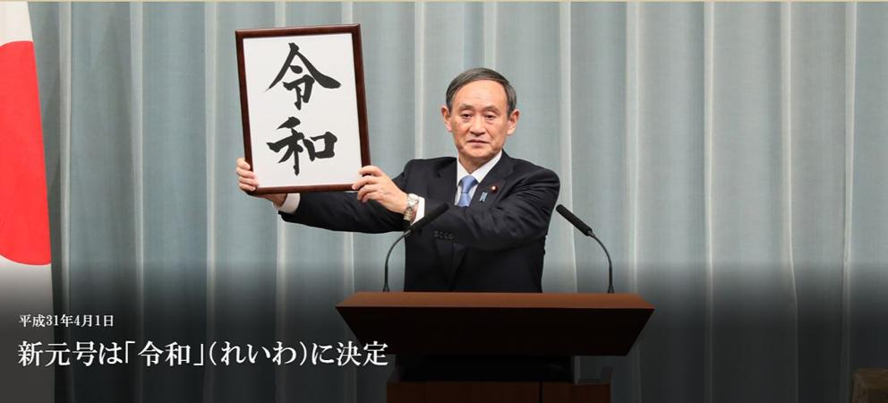 首相官邸HPより「新元号は『令和』(れいわ)に決定」