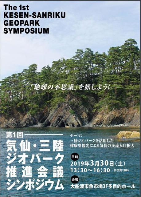 去る3月30日に開催された「第1回気仙・三陸 ジオパーク推進会議シンポジウム」ちらしよ り