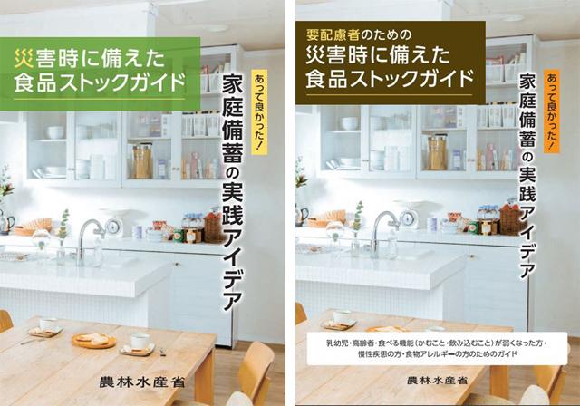 「災害時に備えた食品ストックガイド」の表紙(右:要配慮者向け)