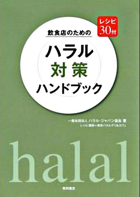 P2 4 飲食店のためのハラル対策ハンドブック - ●防災を読み解くキーワード:「ハラル食」