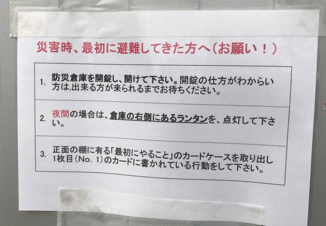 災害時、最初に避難場所公園に到着した住民に向けた「行動順序を示すメッセージ」(指示書)