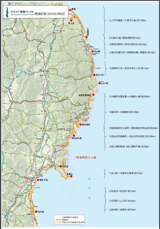 みちのく潮風トレイル全線の図(環境省資料より)
