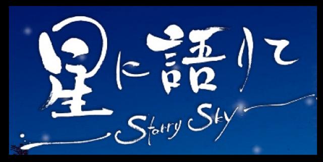 きょうされん『星に語りて-Starry-Sky』