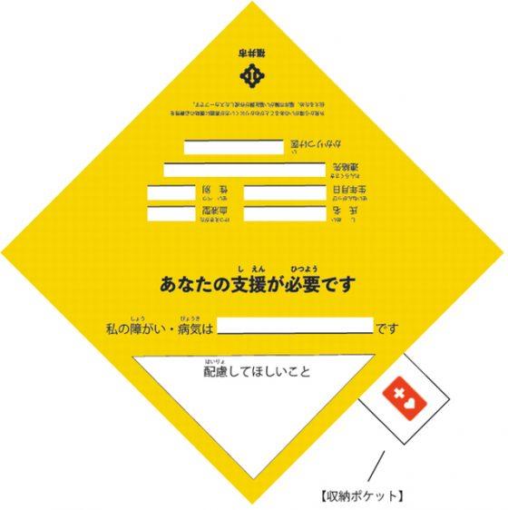 福井市の障がい者用防災スカーフ