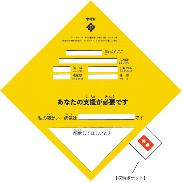 P6 1 障がい者用防災スカーフ - 福井市の「障がい者用防災スカーフ」