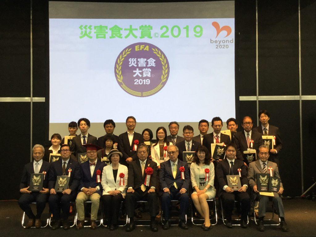 災害食大賞2019表彰式 1024x768 - 「災害食大賞©2019」 決定、 受賞製品を発表