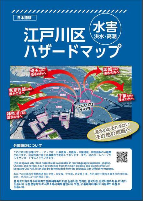 P2 2 江戸川区の「水害・洪水・高潮マップ」(表紙) - 「ここにいてはダメ」~警鐘、次つぎと…