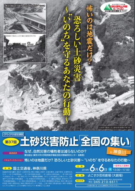 P4 1 第37回 土砂災害防止「全国の集い」(ちらしより) 1 - 住民参加型「土砂災害・全国防災訓練」
