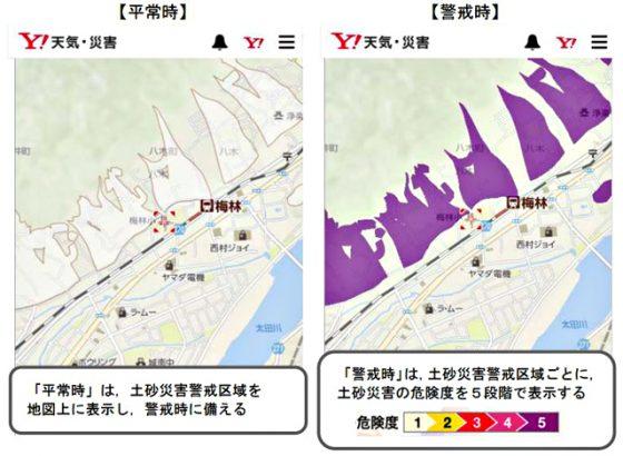 広島県とヤフーが開発している防災マップの画面イメージ(広島県資料より)