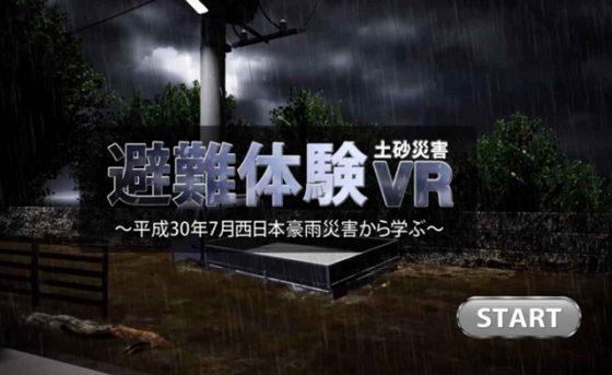 理経の「避難体験-土砂災害VR」より