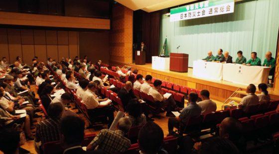日本防災士会令和元年総会