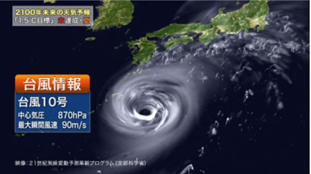 P5 2 環境省「2100年未来の天気予報」より、最大瞬間風速90mの台風も - 環境省の動画『2100年 未来の天気予報』