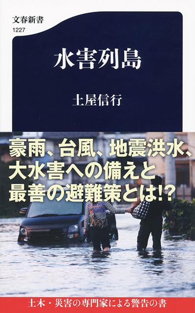 P6 2 土屋信行・著「水害列島」の表紙 - 土屋信行・著『水害列島』、7月19日発売!(文春新書)