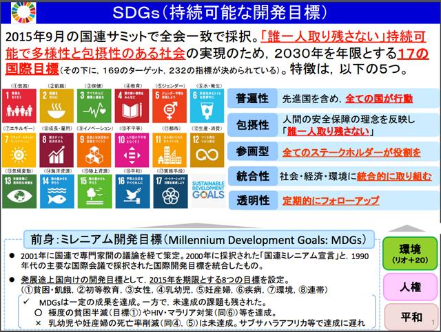 SDGsとは(5つの特徴)(外務省資料より)