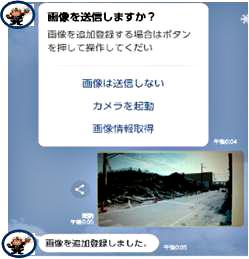 LINEを活用し、災害現場に関する情報を防災チャットボットに送信(例)