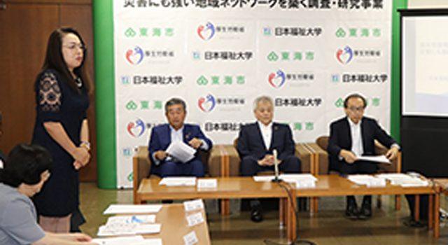 日本福祉大学・新美綾子看護学部准教授が事業概要を説明