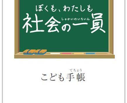 日本公衆電話会-「こども手帳(ぼくも、わたしも社会の一員)」の表紙より