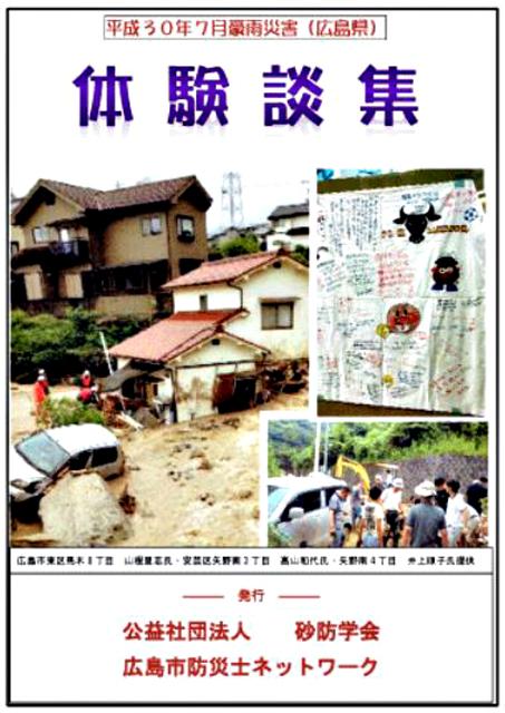 広島市防災士ネットワーク編・著「平成30年7月豪雨災害体験談集」
