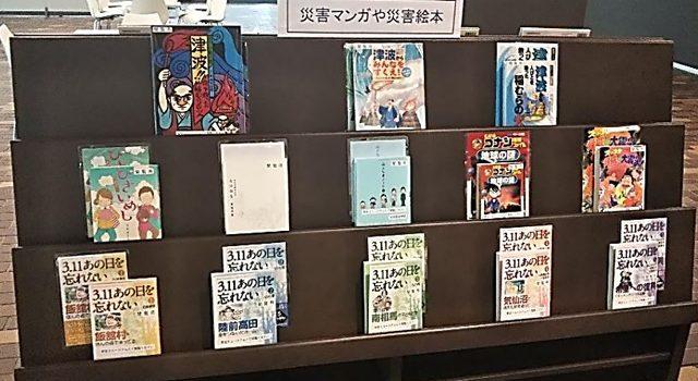 関西大学高槻ミューズキャンパス内に設置された「災害マンガ・絵本コーナー」