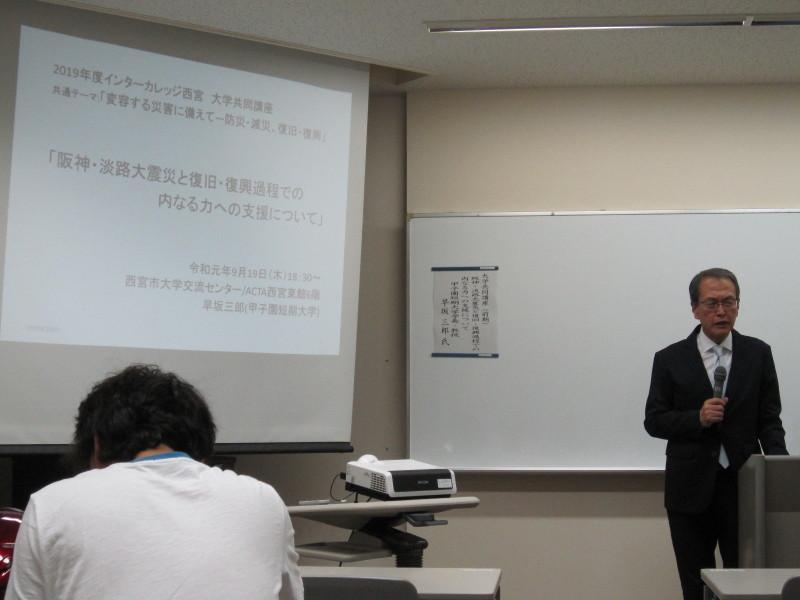 内なる力への支援について語る早坂氏の講演模様 - 大学共同講座「2019年度インターカレッジ西宮 第3回」