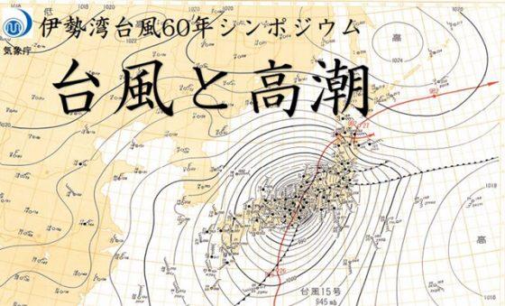 「伊勢湾台風60年シンポジウム」パンフレットより
