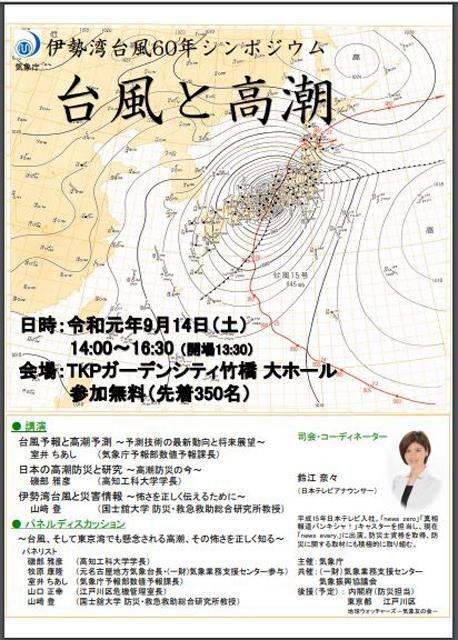 P2 1 パンフレット「伊勢湾台風60年シンポジウム 台風と高潮」 - 伊勢湾台風から60年 東京湾のスーパー高潮に備える