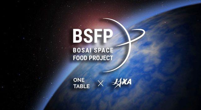 JAXA-x-ワンテーブル「BSFP」HPより