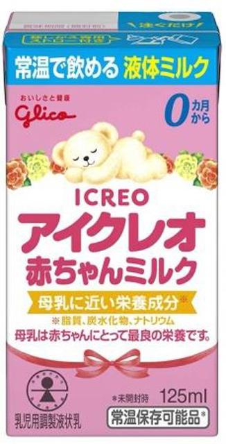 江崎グリコ株式会社の乳児用液体ミルク「アイクレオ赤ちゃんミルク」