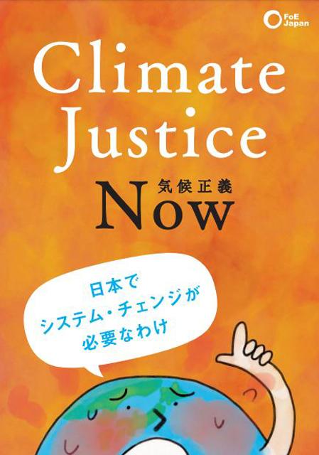 FoE-Japan「Climate-Justice-Now」パンフ表紙より。本年9月26日に改訂版が作成されている
