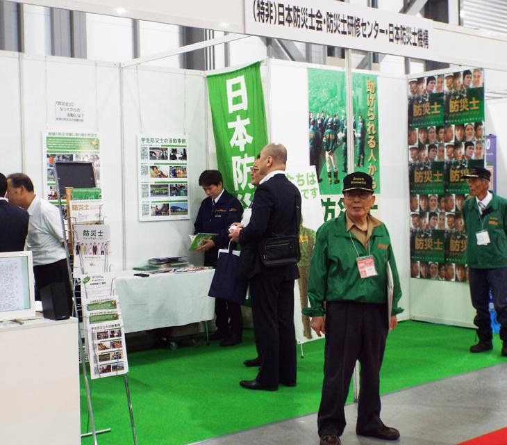 P4 2a 日本防災士会 - 危機管理産業展(RISCON)2019 リポート