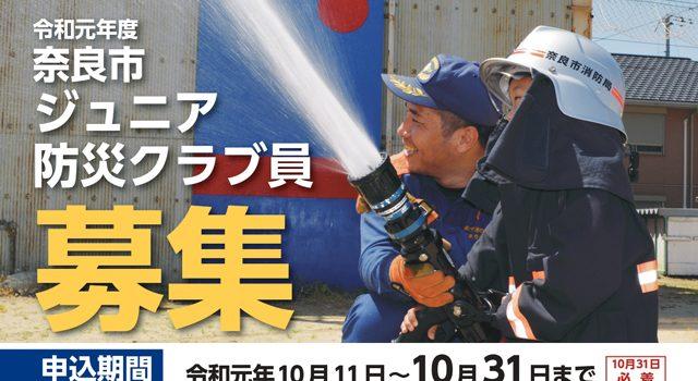 奈良市少年消防団員募集