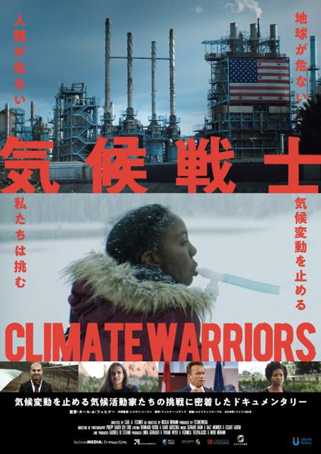 映画「気候戦士」ポスターより