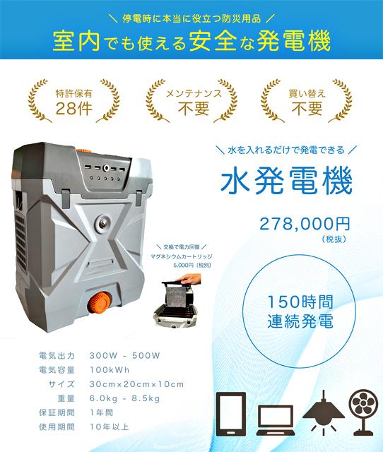 P6 2 水発電機 - 災害時の非常用電源「水発電機」販売開始