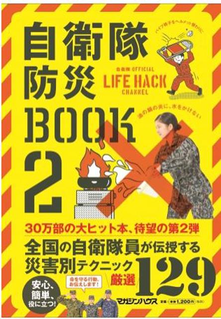 P6 2a 自衛隊防災BOOK 2 - 自衛隊の 災害に役立つノウハウ本、2冊