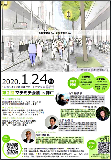 P2 1 1月24日神戸市で開催「マチミチ会議 in 神戸(第2回全国街路空間再構築・利活用推進会議)」のちらしより - ウォーカブル/「マチミチ会議」、知ってますか?
