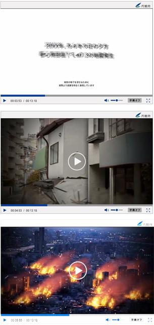 P2 2 内閣府ストリーミング(動画):首都直下地震編 全体版より - Nスペ「体感 首都直下地震ウイーク」ガイド