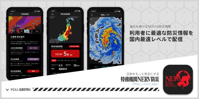ゲヒルンの「特務機関NERV防災アプリ」