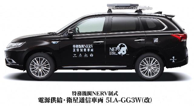 P5 2 災害対策車「特務機関NERV制式 電源供給・衛星通信車両 5LA GG3W(改)」 - ゲヒルンの「特務機関NERV防災アプリ」