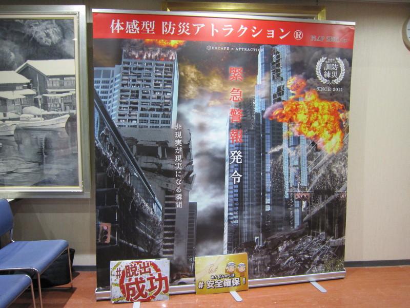 会場に設置されていたパネル - 体感型防災アトラクション in 中央区(神戸市)
