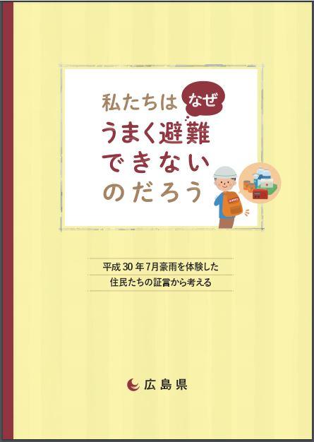 広島県の避難を促すための広報リーフレット「私たちはなぜうまく避難できないのだろう」の表紙
