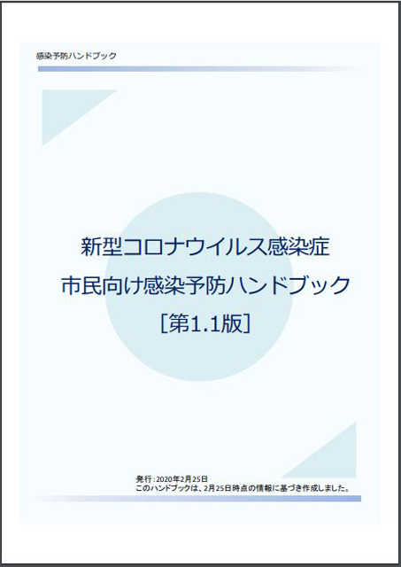 東北医科薬科大学病院が発行した「新型コロナウイルス感染症~市民向け感染予防ハンドブック」の表紙