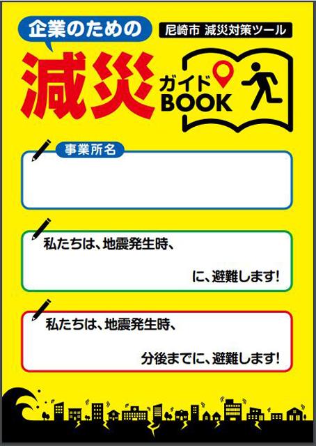 P5 1 関西大学・永松ゼミと尼崎市が協働制作した「企業のための減災ガイドBOOK」(表紙) - 関西大学と尼崎市が連携「企業のための減災ガイドBOOK」