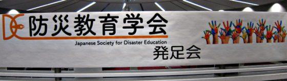 会場に設置されていた「防災教育学会」のロゴ