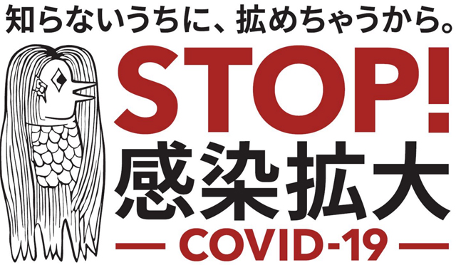 厚生労働省が若年層に向けてCOVID-19感染症予防対策の普及啓発に向けて制作した啓発アイコン「知らないうちに、拡めちゃうから。」。疫病から人びとを守るとされる妖怪「アマビエ」がモチーフ。若年層への啓発が狙いだ